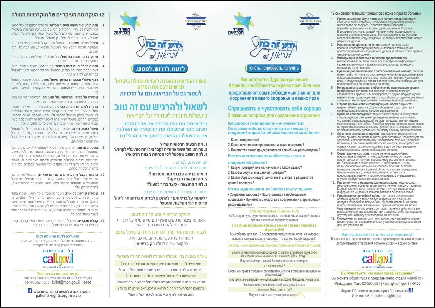 12 עקרונות חוק זכויות החולה